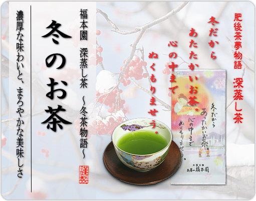冬茶物語~冬のお茶~