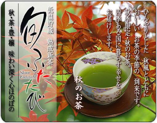 秋のお茶 ~旬ふたたび~